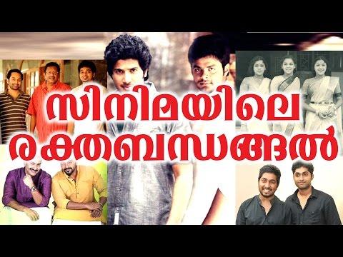സിനിമയിലെ രക്തബന്ധങ്ങൾ  | relatives in malayalam cinema