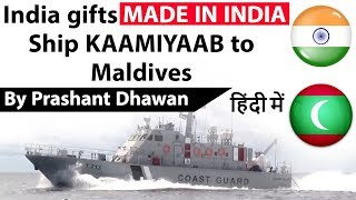 India gifts Made in India Ship KAAMIYAAB to Maldives Current Affairs 2019 #UPSC
