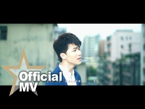 李晧軒 Will Lee - 窮我一生 Official MV - 官方完整版