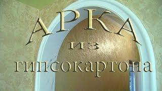Как Сделать Арку Из Гипсокартона.(Арка из гипсокартона, установлены гипсовые тяги, нанесена венецианская штукатурка с имитацией прожилок..., 2013-09-20T04:42:46.000Z)