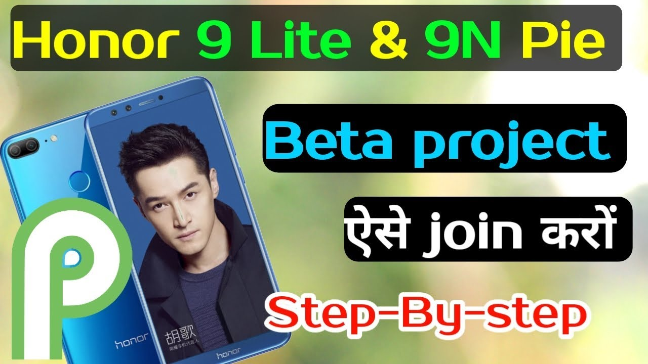 Pie Beta Registration process For HONOR 9 LITE & Honor 9N | Honor 9 lite  pIe update |Honor 9N update