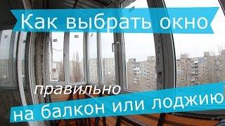 видео Как выбрать остекление для лоджии и балкона. Окончание