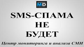 SMS-спам канет в лету - АРХИВ ТВ от 23.07.15, Россия-1