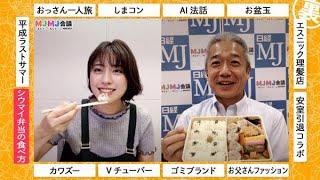 日本経済新聞社の専門紙「日経MJ」から注目記事をご紹介。今回は旅の...
