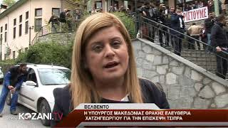 H Υπουργός Μακεδονίας Θράκης για την επίσκεψη Τσίπρα στο Βελβεντό