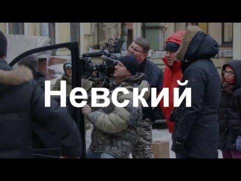 Невский. 1 серия