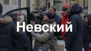 Невский 2016 премьера сериала смотреть онлайн анонс