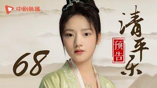 清平乐(孤城闭)68 预告 | Serenade of Peaceful Joy 68(王凯、江疏影、吴越 领衔主演)