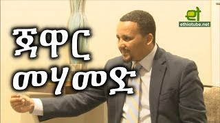 Ethiopia: EthioTube : A talk with Jawar Mohammed | April 2018