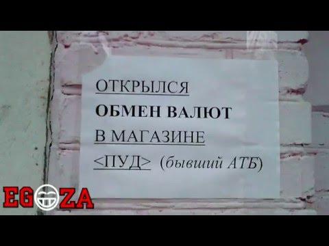 Симферополь Открылся обмен валют в магазине ПУД бывший АТБ