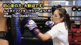 ムエタイファイタークラブへようこそ! Muay Thai Diet&Fitness