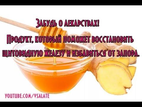 Продукт, который поможет восстановить щитовидную железу и избавиться от запора