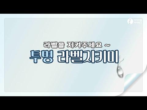 투명 라벨지키미 제품 소개