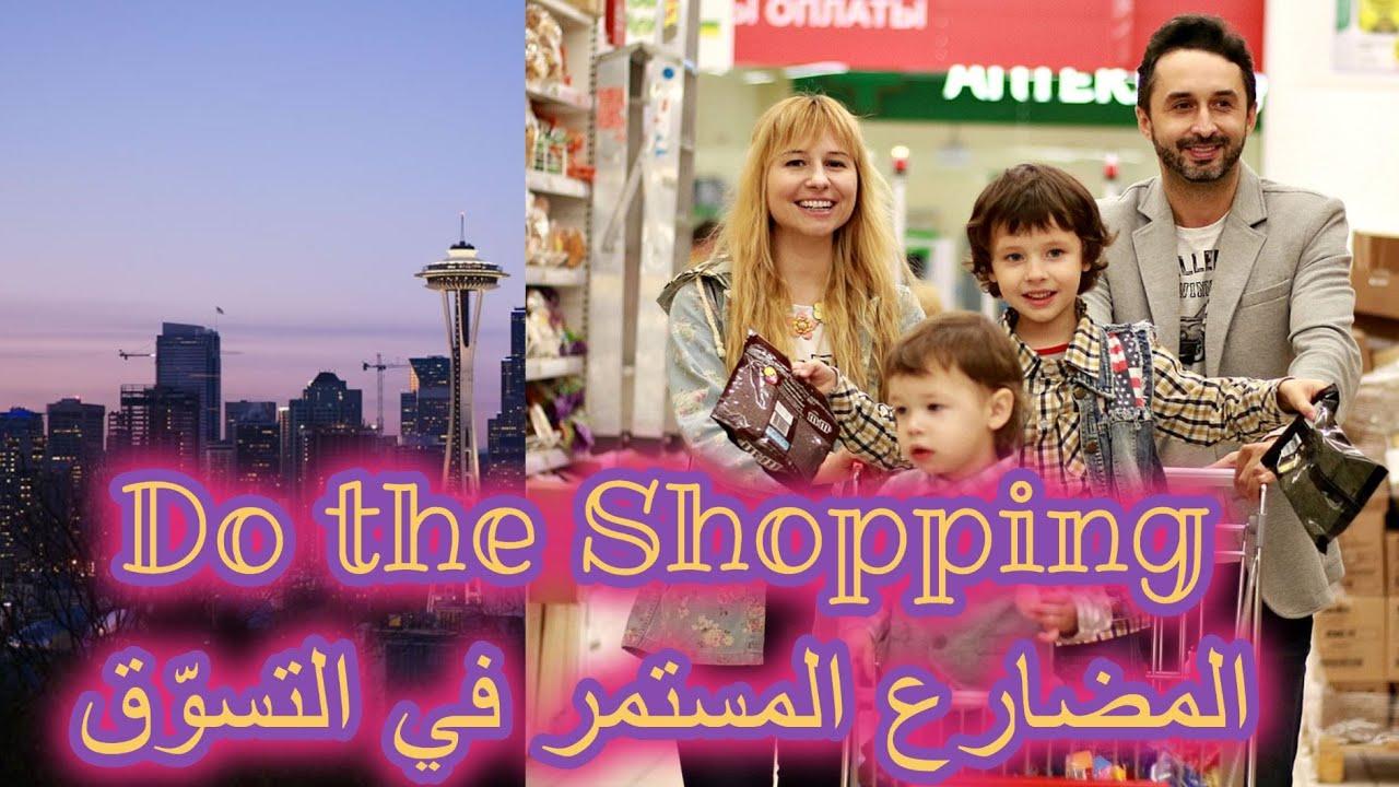 """""""Do the shopping""""- كيف نتسوّق و نستخدم المضارع المستمر"""