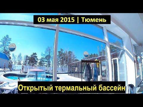 Открытый термальный бассейн   Верхний бор   Горячие источники   Тюмень 2015