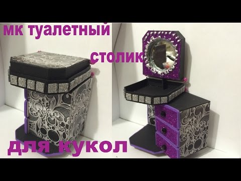 Как сделать стол для кукол. How to make a table for the dolls of Monster High and Ever After High