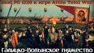 Галицко-Волынское княжество mod PG 1220 Total War Attila ч.1