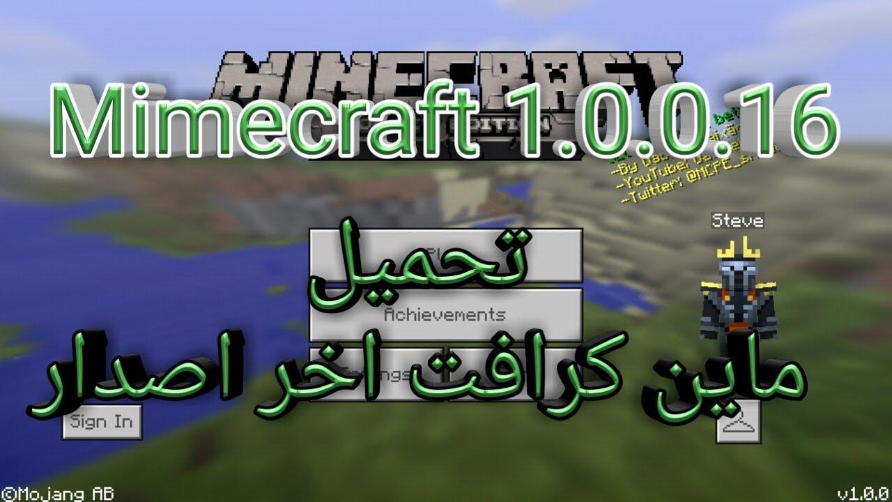 minecraft 0.16 0 تحميل