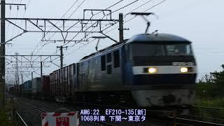 2017/10/20 JR貨物 またまた雨の大谷川踏切から貨物列車4本