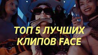 ТОП 5 ЛУЧШИХ КЛИПОВ FACE | БУРГЕР | Мне Похуй | Megan Fox | Гоша Рубчинский | BABY | Иван Дрёмин