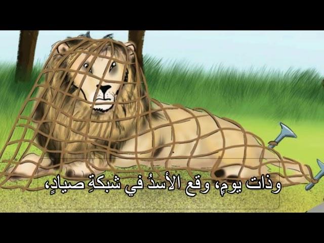 قصة الأسد والفأر ممتعة وشيقة للأطفال