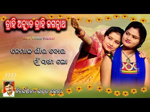 Nemala Ganra Bahu Mu Sakhi Lo// odia Bhajan HD