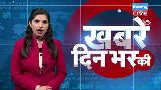 12 August 2018 | दिनभर की बड़ी ख़बरें | Today's News Bulletin| Hindi News India | Top News |#DBLIVE