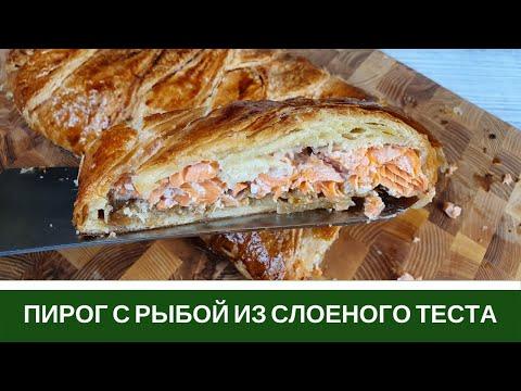 Пирог с Красной Рыбой из Слоеного Теста