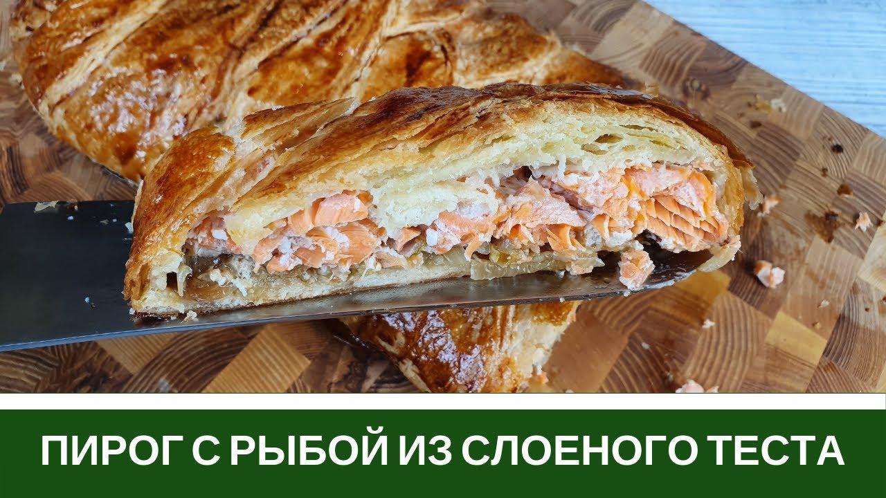 Пирог с Красной Рыбой из Слоеного Теста - YouTube