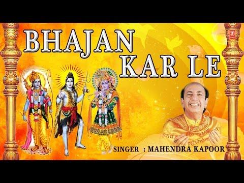 Bhajan Kar Le By Mahendra Kapoor Full Audio Songs Juke Box