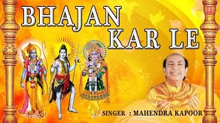 Bhajan Kar Le By Mahendra Kapoor Full Audio Songs Juke Box