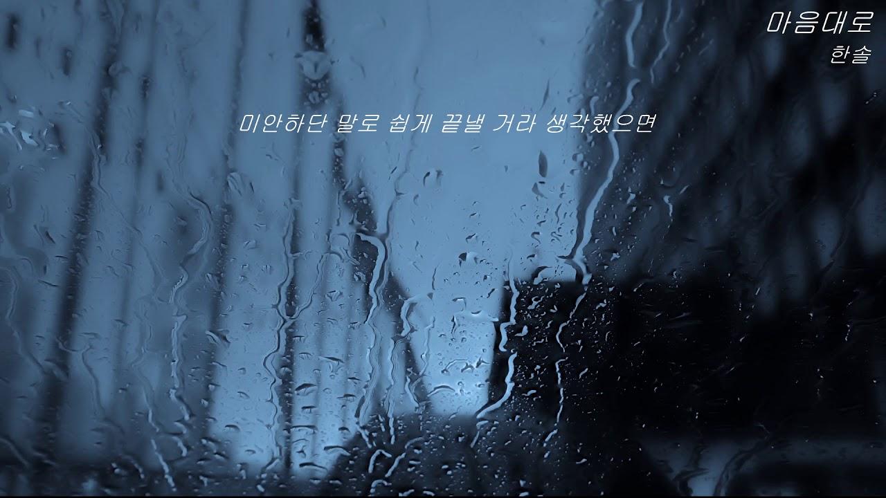 한솔 (Hansol) - 마음대로 (Selfish Love) ㅣ가사 (Lyrics)