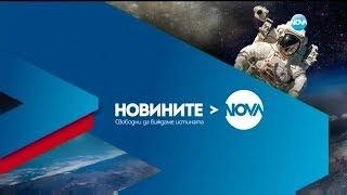 Новините на NOVA (10.05.2018 - централна емисия)