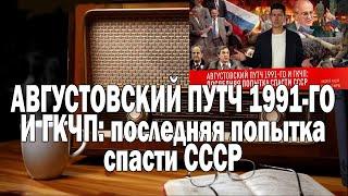 Вестник Бури АВГУСТОВСКИЙ ПУТЧ 1991-ГО И ГКЧП | Ежи Сармат смотрит