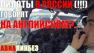 Why Russian pilots speak English in the Russian sky?..