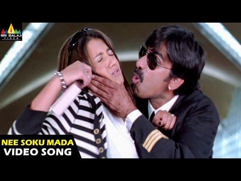 Krishna Songs | Nee Soku Mada Video Song | Ravi Teja, Trisha | Sri Balaji Video