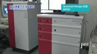 JAIST共通実験機器:超伝導量子干渉磁束計・SQUID(Quantum Design MPMS)