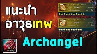 แนะนำ อาวุธเทพ Archangel | MU Strongest