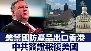 中共簽證報復美國 蓬佩奧回擊|@新唐人亞太電視台NTDAPTV |20200702