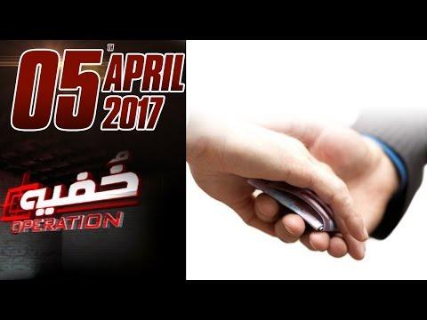 Rishwat Sirf Rishwat | Khufia Operation | Samaa TV | 05 April 2017