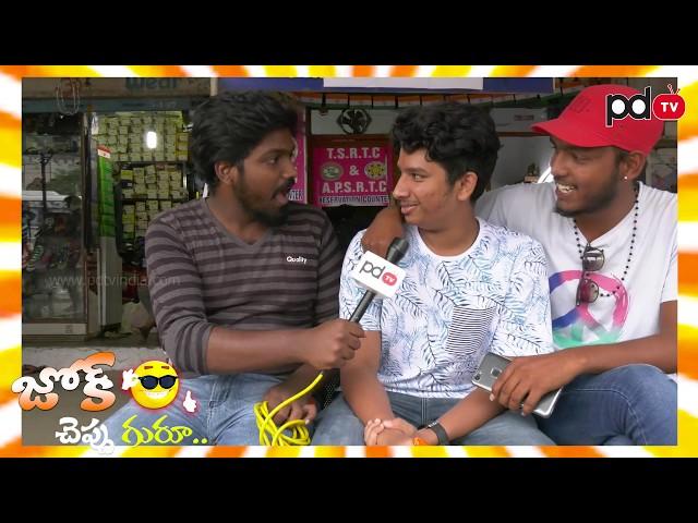 పబ్లిక్ జోకులు చెప్తే ఎలా ఉంటదో తెలుసా..? | Telugu | Comedy Show | Joke cheppu guru Episode 1
