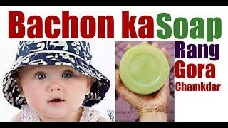 BABY SKIN WHITENING SOAP