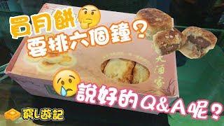 [窮L遊記‧上海篇] #01 鮮肉月餅|要排六個鐘嘅月餅?你有冇食過鮮肉月餅?(說好的Q&A呢?)
