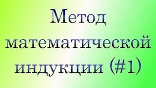 Метод математической индукции (#1)