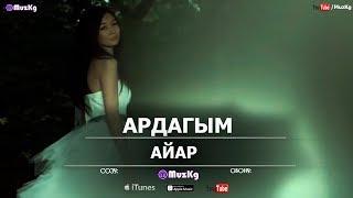 Айар - Ардагым / Жаны ыр