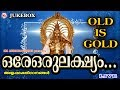 Download ഒരേ ഒരു ലക്ഷ്യം | Ore Oru Lakshyam | Hindu Devotional Songs Malayalam | Old Ayyappa Songs Malayalam MP3 song and Music Video
