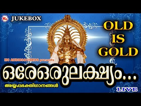 ഒരേ ഒരു ലക്ഷ്യം | Ore Oru Lakshyam | Hindu Devotional Songs Malayalam | Old Ayyappa Songs Malayalam