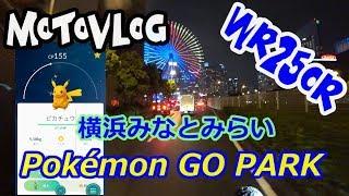 【Motovlog】横浜ポケモンGOパーク~Pokemon Go~ 【WR250R】