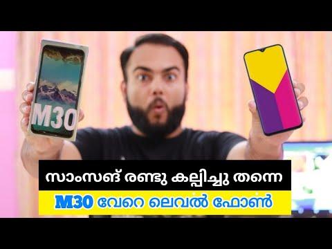 Samsung M30 Malayalam Review 🔥 Killer Phone 🔥ഞെട്ടിക്കുന്ന വിലയിൽ 3ക്യാമറ ഉള്ള കിടിലൻ ഫോൺ 🔥