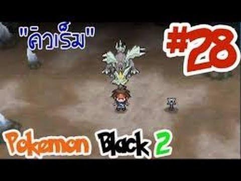 "Pokemon Black 2 #28 จับ ""คิวเร็ม"" โปเกม่อนในตำนาน"